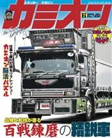カミオン 2020年6月号 No.450