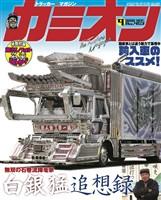 カミオン 2020年9月号 No.453