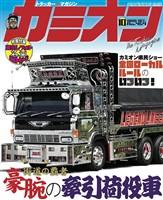 カミオン 2020年10月号 No.454