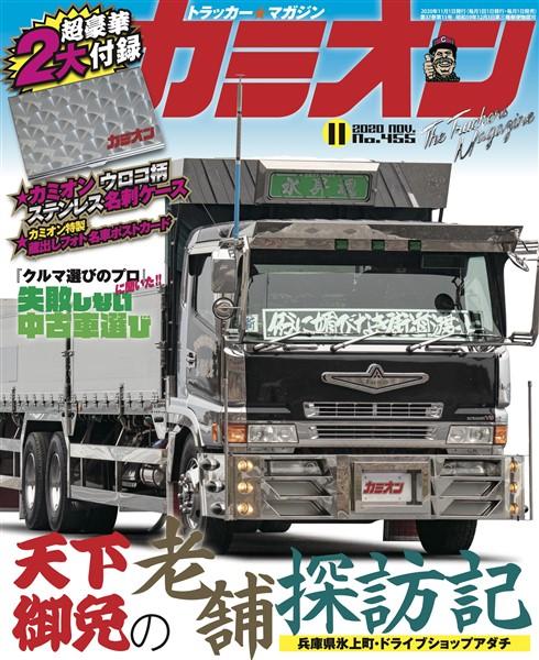 カミオン 2020年11月号 No.455