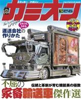 カミオン 2020年12月号 No.456