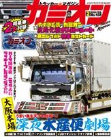 カミオン 2021年2月号 No.458