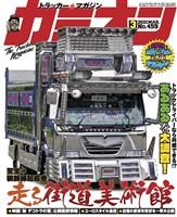 カミオン 2021年3月号 No.459