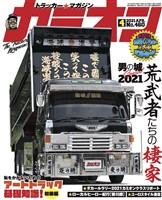 カミオン 2021年4月号 No.460