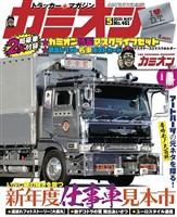 カミオン 2021年5月号 No.461
