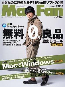 Mac Fan 2013年3月号