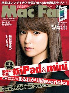 Mac Fan(マックファン) 2013年12月号