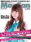 Mac Fan(マックファン) 2014年2月号