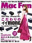 Mac Fan(マックファン) 2017年10月号
