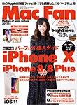 Mac Fan(マックファン) 2017年11月号