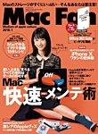 Mac Fan(マックファン) 2018年1月号