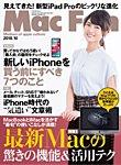Mac Fan(マックファン) 2018年10月号