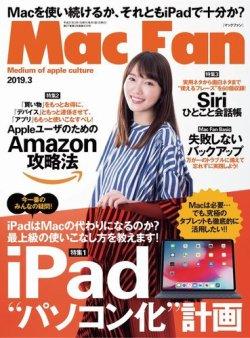 Mac Fan(マックファン) 2019年3月号
