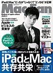 Mac Fan(マックファン) 2020年3月号