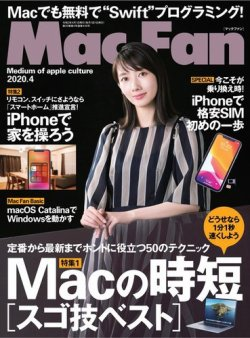 Mac Fan(マックファン) 2020年4月号