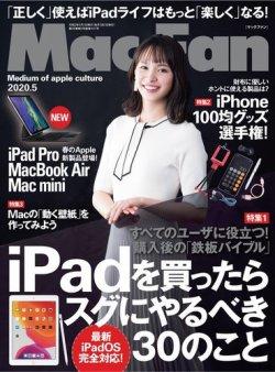 Mac Fan(マックファン) 2020年5月号