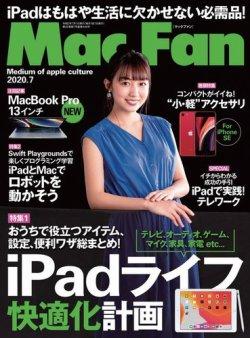 Mac Fan(マックファン) 2020年7月号