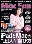 Mac Fan(マックファン) 2020年8月号