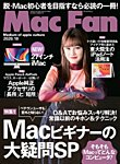 Mac Fan(マックファン) 2020年10月号