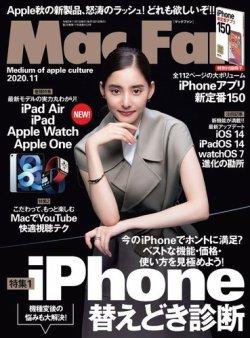 Mac Fan(マックファン) 2020年11月号
