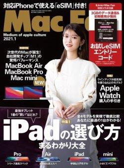 Mac Fan(マックファン) 2021年1月号