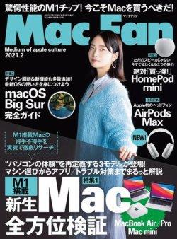Mac Fan(マックファン) 2021年2月号