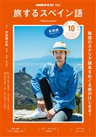 NHKテレビ 旅するスペイン語  2018年10月号