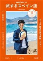 NHKテレビ 旅するスペイン語  2018年11月号