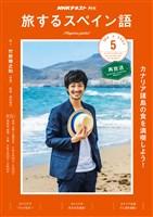 NHKテレビ 旅するスペイン語  2019年5月号