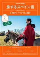 NHKテレビ 旅するスペイン語  2020年7月号