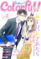 Colorful! vol.24