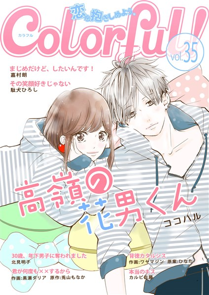 Colorful! vol.35