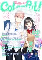 Colorful! vol.38