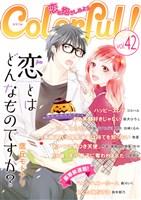 Colorful! vol.42