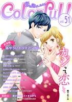 Colorful! vol.51