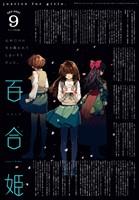 コミック百合姫 2021年9月号[雑誌]