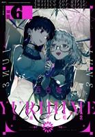 コミック百合姫 2020年6月号[雑誌]