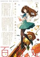 コミック百合姫 2021年1月号[雑誌]