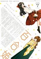 コミック百合姫 2021年7月号[雑誌]