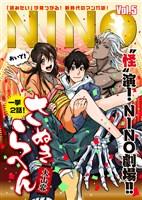 NINO Vol.5