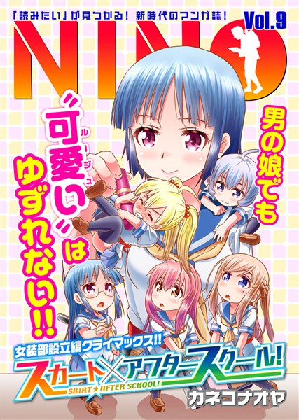 NINO Vol.9