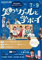 NHKテレビ 知りたガールと学ボーイ  2021年7月~9月
