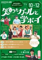 NHKテレビ 知りたガールと学ボーイ  2021年10月~12月