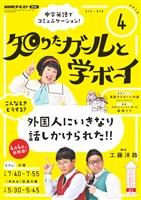NHKテレビ 知りたガールと学ボーイ  2019年4月号