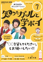 NHKテレビ 知りたガールと学ボーイ  2019年7月号