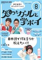 NHKテレビ 知りたガールと学ボーイ  2019年8月号