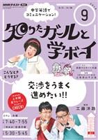NHKテレビ 知りたガールと学ボーイ  2019年9月号