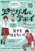 NHKテレビ 知りたガールと学ボーイ  2019年10月号