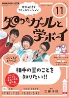 NHKテレビ 知りたガールと学ボーイ  2019年11月号