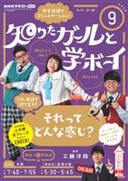 NHKテレビ 知りたガールと学ボーイ  2020年9月号